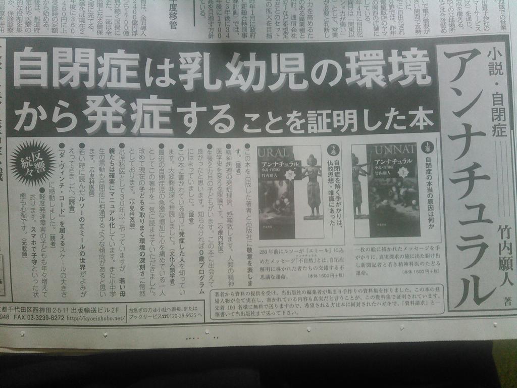 産経新聞「自閉症は乳幼児の環境から発生する」