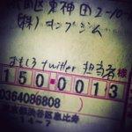 ・・・・・。 http://t.co/f2yj73C43J
