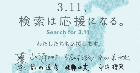 【3.11、今年も検索は応援になる】東日本大震災からまもなく4年。3月11日は、ヤフーで「3.11」と検索してください。おひとりにつき10円が被災地の復興にたずさわる団体に寄付されます。http://t.co/bD8BKQqzI5 http://t.co/MKFxql0NNK