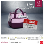37,498 رضيع سوري ولد كلاجئ. تبرع بحقيبة الطفل الشتوية عن طريق إرسال الرمز CS للرقم 92428 #سوريا #قطر http://t.co/jCIt2HRibl