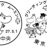 ムーミン切手お得情報② ムーミン切手が発行される5月1日(金)の1日限り、全国の中央郵便局などでムーミンが描かれた記念の押印サービス(ムーミン図柄は2種類)を実施します。http://t.co/8qkyJ5nQ9A http://t.co/5RkMqqCz77
