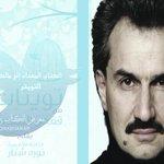 الان في #معرض_الرياض_الدولي_للكتاب تجدون #كتاب_تويتات_من_قفص_المغردين #معرض_الكتاب_الدولي ستاند رقم A65 http://t.co/9ik2ZWOdG5