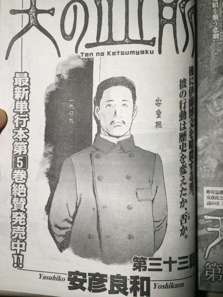 '하늘의 혈맥'을 연재 중이신 야스히코 요시카즈 선생님이 그리신 '안중근' 의사. http://t.co/lb4JMPLHEh