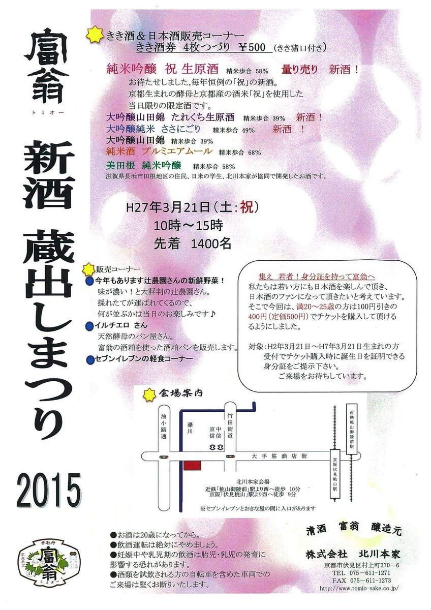 関西で日本酒お好きなかたいらっしゃるかな?これ知り合いの方が関わってるイベントなんですがよかったら。ここ以外にも伏見一体の酒蔵がお祭り状態になるので、気になる方は『伏見 日本酒まつり』で検索してみてね! http://t.co/IEHWa5QAQk