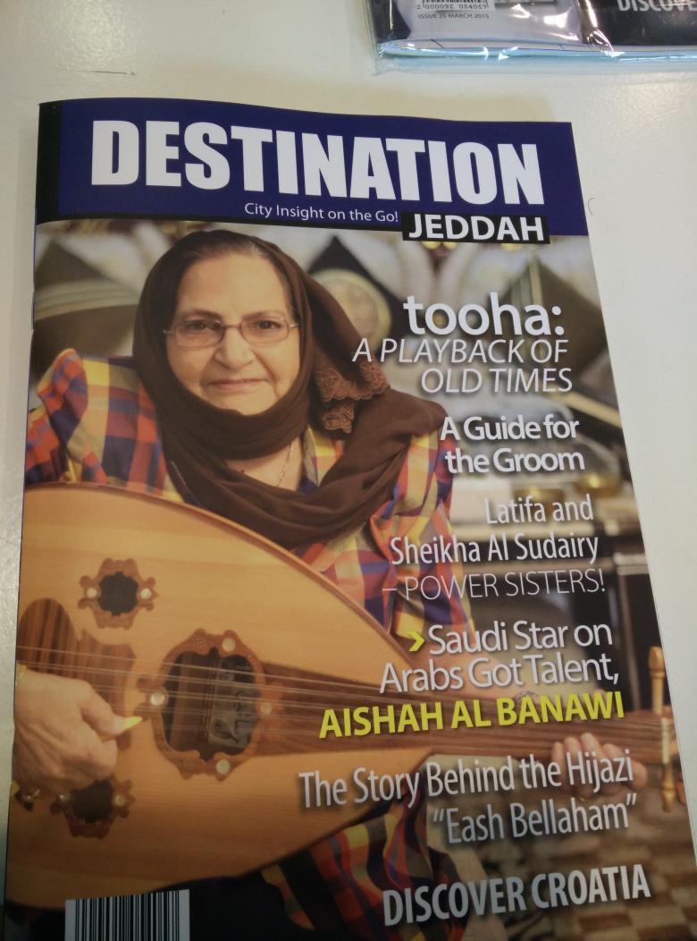 صورة الفنانة السعودية - توحة - تزين غلاف مجلة ديستنيشن.. http://t.co/TFvTGVdR0r