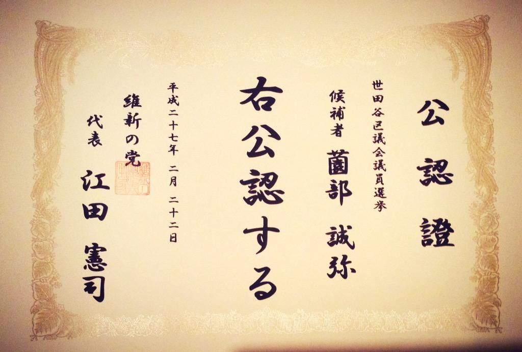維新の党 東京総支部 決起集会にて、正式に公認証を頂きました。  残り1ヶ月と少し、頑張りますのでどうか引き続きよろしくお願い致します! http://t.co/FqbKCUkHSP