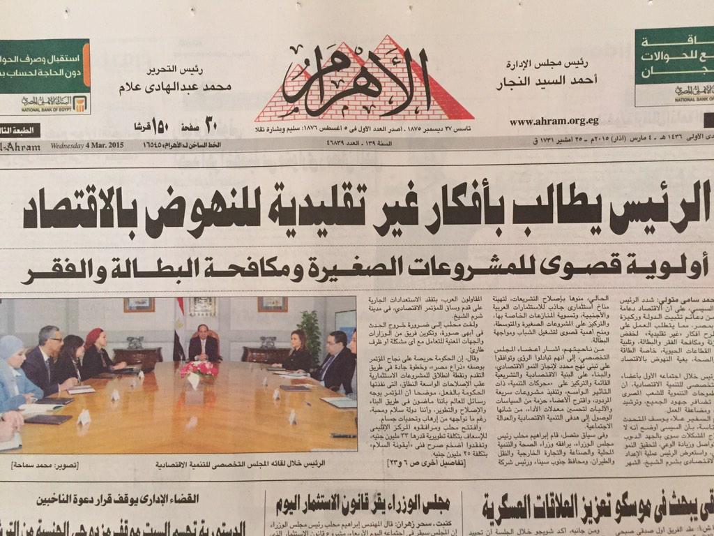 فكرة غير تقليدية: اطلع منها خالص إنت والجيش بتاعك وهي تمشي #السيسي #الاقتصاد #مصر http://t.co/R9H7xtN4lL
