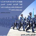 """""""إرفع راسك لأن في قلبك نسريا أيها الأردني الباسل تتحمل المسؤولية"""" جلالة الملك عبدالله الثاني #أردني_رافع_راسي #الأردن http://t.co/RuZCQz6LJq"""