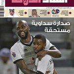 غلاف جريدة (استاد الدوحة) لعدد الخميس 5 مارس 2015 #استاد_الدوحة #قطر http://t.co/qeXiwtMt1i