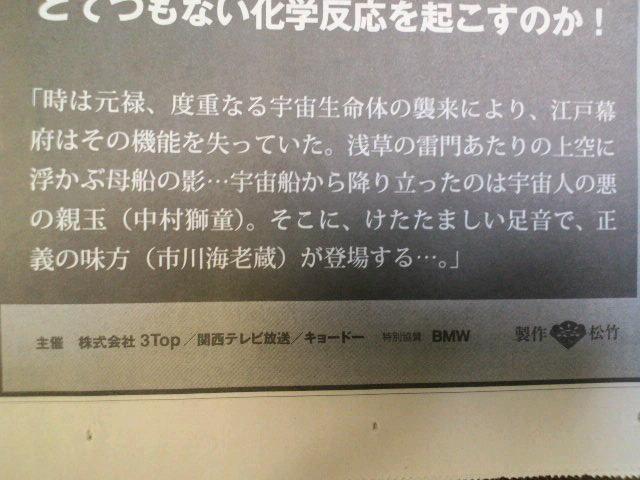新作歌舞伎の内容。意味は分かるるが訳が分からない http://t.co/nouuXXilZA