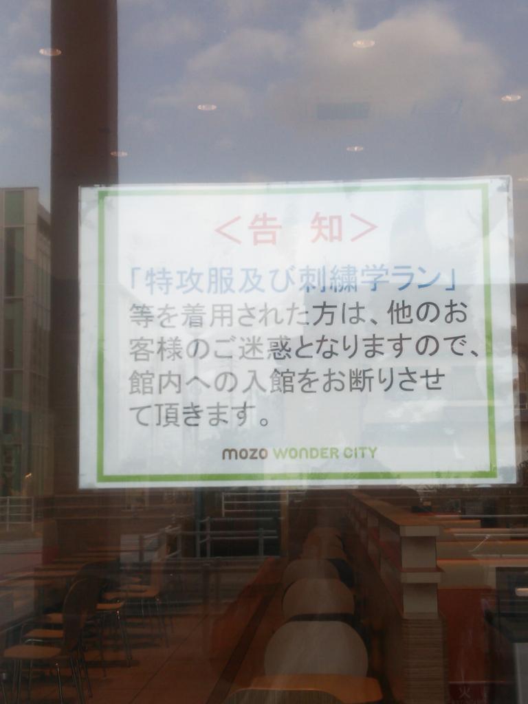 mozoの横を通ったら出入り口の至るところにこの貼り紙が貼ってあった。名古屋の学生(特に中学生・高校生の男子)は卒業式終了後、一旦帰宅して特攻服や刺繍入りの学生服を着て集まるらしい。これをやろうとしてる男子学生の皆さん、御注意下さい。 http://t.co/082BJmw0E2