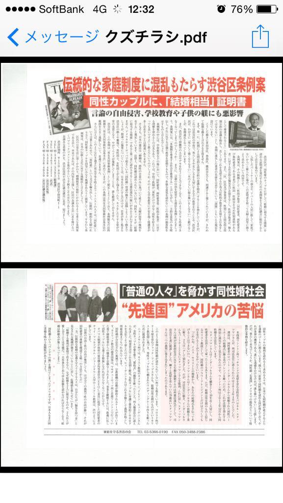 昨日、渋谷区内に投函されたチラシ。文面や資金源からいって宗教系の某団体だなと思い、問い合わせ先の電話で検索したら、pure love allianceの事務所と同一だった。やはり統一教会が動いてるな。 http://t.co/6bwTSuRFSe