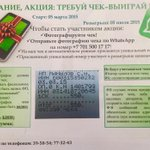 Жителям Астаны! Стартовала акция: Требуй чек - выиграй приз! Шлите чеки на +7 701 500 1717 через WhatsApp. #kz RT http://t.co/mTDq8u6MAG