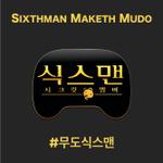 Sixthman Maketh Mudo 무한도전의 새로운 멤버, 식스맨을 추천해주세요! 새 얼굴로 추천하고 싶은 식스맨의 이름을 #무도식스맨 을 달아 올려주시면 방송에 적극 반영하겠습니다. #무도식스맨 http://t.co/doZtrnOLJE