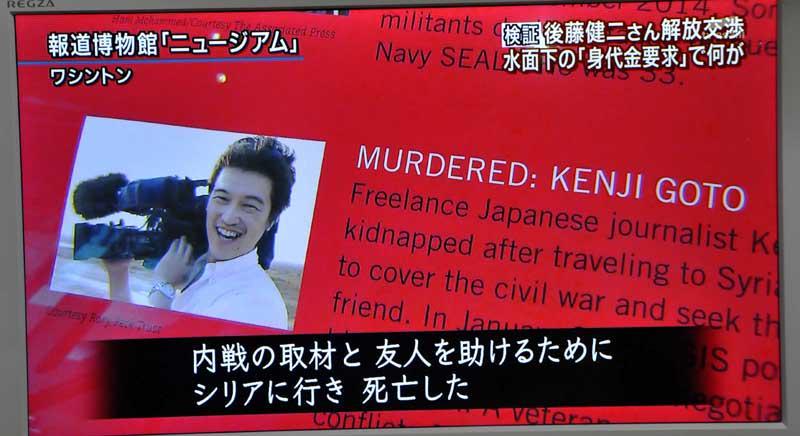 安倍首相も政府もウソつきだった。12月24日、外務省幹部が後藤さん宅を訪ね、「政府はテロリストと直接交渉しない。身代金要求にも応じない」と奥さんに伝えていた。「人命第一に全力で取り組む」(1月25日)とはウソ八百だった。(報ステから) http://t.co/cj5KVZHnLo