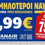 Πετάξτε από € 9,99 ανάμεσα στην Αθήνα και τη Θεσσαλονίκη http://t.co/wAxvxduPAk #Ryanair30 http://t.co/OlYZJWe7GX