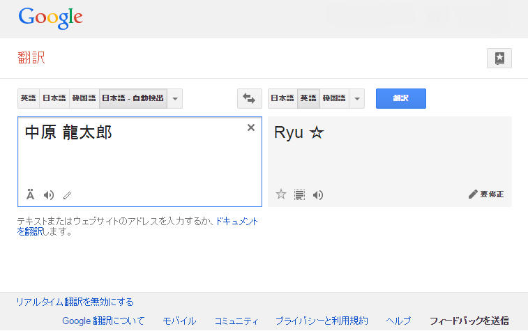 Google翻訳の凄さ http://t.co/lXVwSFNHE7