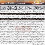 @MoonisElahi6 #Einstein Murad Saeed @MuradSaeedPTI clears 3 papers in just 1 hour #Peshawar #university! #Tabdeli http://t.co/1Ig14XR2Jf