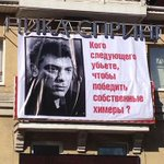 Нижегородский баннер с портретов Немцова проверяют на экстремизм http://t.co/vYrpmQ7iO4 http://t.co/8ZuB66yYQ0