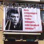 В Нижнем Новгороде вот этот баннер с Немцовым проверяют на экстремизм http://t.co/pN4z7sdUGv http://t.co/QvwPoQo41R