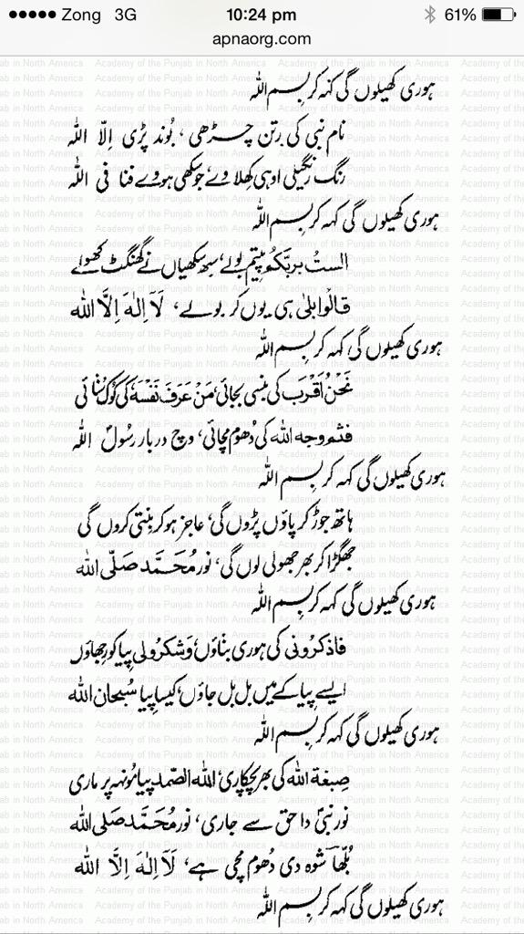 """""""I shall play Holi, in the name of Allah."""" Yes, that is Bulleh Shah. http://t.co/iMM65cuZRf"""