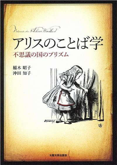 【3月新刊書】『アリスのことば学-不思議の国のプリズム』(稲木昭子・沖田知子 )出版後150年『不思議の国のアリス』にこめられた遊び心や面白さを、ことばにこだわって読み解く。http://t.co/D7IlOz5G3x http://t.co/VBERh2XgJ5