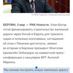 """Press is press!@TsogtgerelB: @elbegdorj Та худал хэлэв үү? Риа Новости худал хэлэв үү? Энэ чинь бөөн ю болж байна‼️ http://t.co/XVV6PGLVtO"""""""