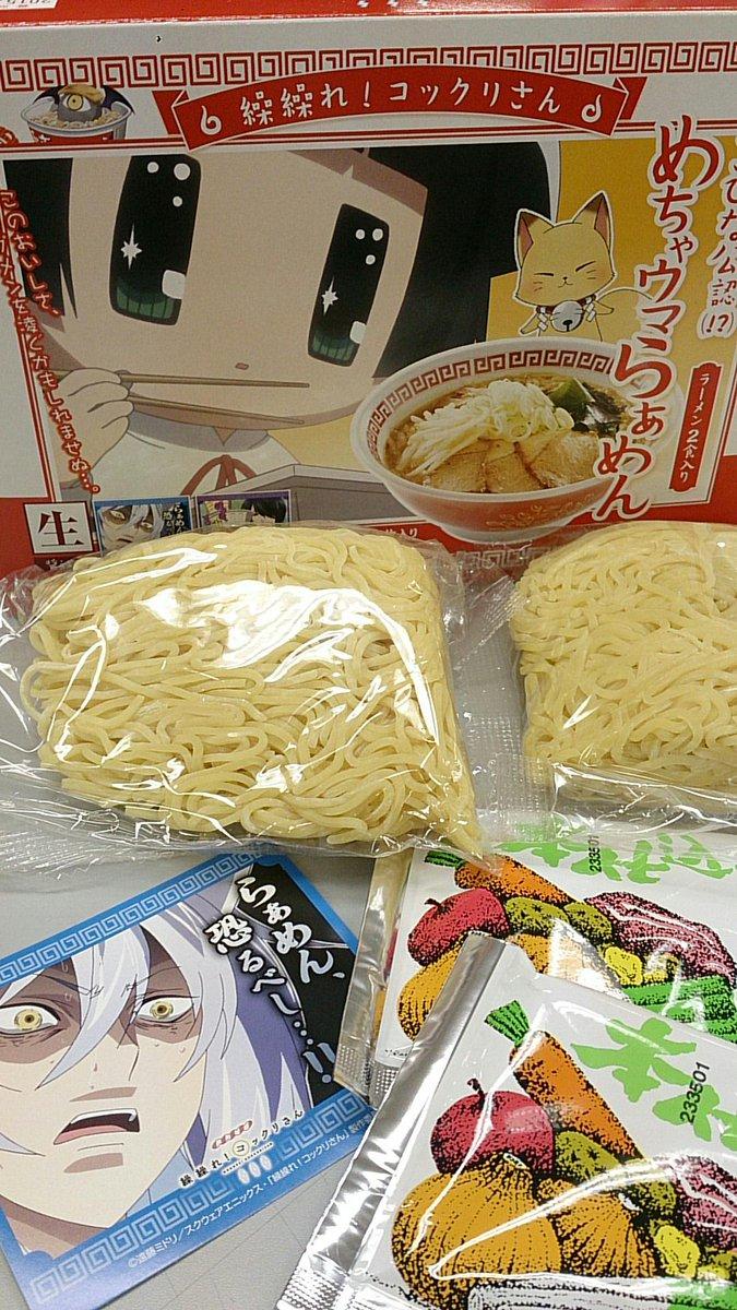 お腹が空いたのです。カプメンがない?カプメンがないなら、「めちゃウマらぁめん」を食べれば良いのです。 #gugukoku
