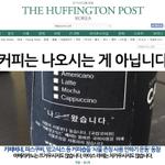 오늘 세 번째 스플래시입니다. 커피는 나오시는 게 아닙니다 http://t.co/81IxBdEkbM -커피숍들 사물 존칭 사용 안하기 운동 동참 http://t.co/G4Ie93ITRI