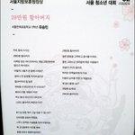 2012년 서울 연희초교 5학년 유승민 군은 29만원 할아버지라는 시를 발표합니다. 한 동네 사는 한 가난한(?) 할아버지에 대한 시였는데요. 놀랍게도 서울보훈처장상을 받지요!! @정치부회의서 공개합니다~ http://t.co/GxXoMmekSG
