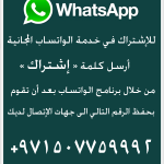 """أرسل """"إشتراك"""" على Whasapp +971507759992 للأشتراك بالأخبار http://t.co/KoogxdP1Ac  549"""