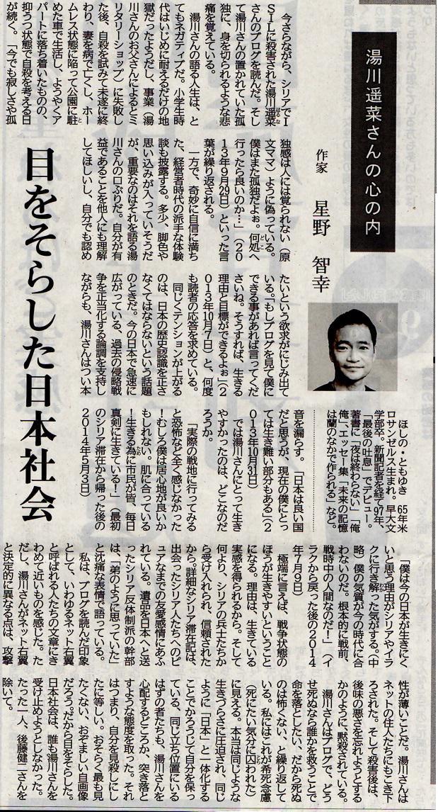 """読みながら泣けてきた。まるで自分の内面について書かれた文章を読んでるようだと思った。 """"@na_hirata: 昨日の北海道新聞「各自各論」 星野智幸さんの『湯川遥菜さんの心の内-目をそらした日本』 http://t.co/RJHz5P836E"""" @hoshinot"""