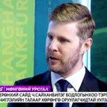 Жэксон Кокс: Монголын хөрөнгө оруулалтын хууль, эрх зүйн орчин харьцангуй сайжирсан ... http://t.co/GdkKt1JLXN #BTVM http://t.co/WHyKh3ERn4