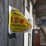 """[포토 스토리] """"여긴 답이 없다"""" 붕괴 직전인 서울 정릉 스카이아파트를 가봤습니다. 1969년 지어진 아파트입니다. 16가구가 살고 있습니다. http://t.co/Tz9u8ZNtCh http://t.co/poz8xCaOfZ"""