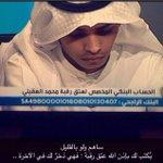 لو دفع كل مسلم كل متابع ٢٠ ريال دينار ونصف لأنقذنا الأخ #محمد_العقيلي من القصاص لا تستهين لو بالنشر رتويت . http://t.co/3SDeiYxpnd
