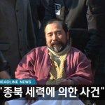"""<SBS 8뉴스 톱> 당·정·청 """"리퍼트 대사 피습 종북세력 사건""""…박근혜 대통령, 범행 목적·배후 여부 철저 수사 지시 http://t.co/y4sq0rQs1j http://t.co/HoI2BV62Ht"""