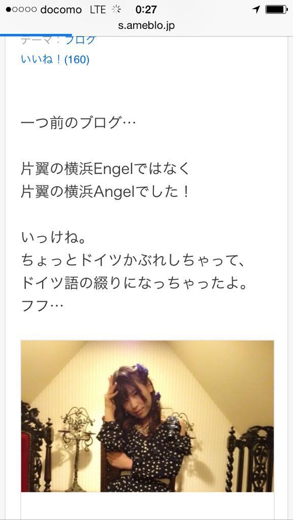 福原綾香さんがブログでANGELをENGELってわざわざ書いてたの、そういうことだったか http://t.co/pYR5FT55pR