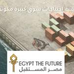 #مصر_المستقبل .. #مصر_مفتاح_الحياة .. زيادة الإنتاج في #مصر لتلبية إحتياجات سوق مكونة من ١,٦ مليار مستهلك . http://t.co/6m3eyBOq99