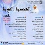 #جدة #دورة #الشخصية القوية 17 ابريل #تدريب #الدكتورخالد المنيف #دورات #الارتقاء_بالذات #السعودية#تطوير_الذات #تطوير http://t.co/CjmynC9r3Q