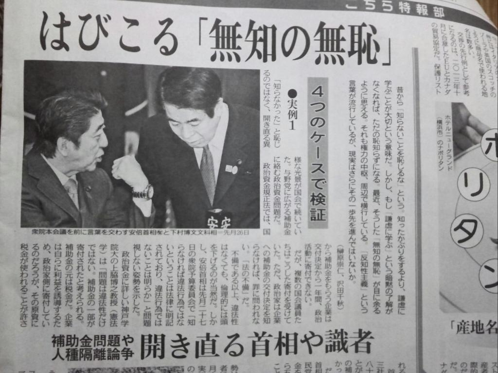 ただの恥知らず、、「無知の無恥」 東京新聞こちら特報部 http://t.co/IScGnrIx8a