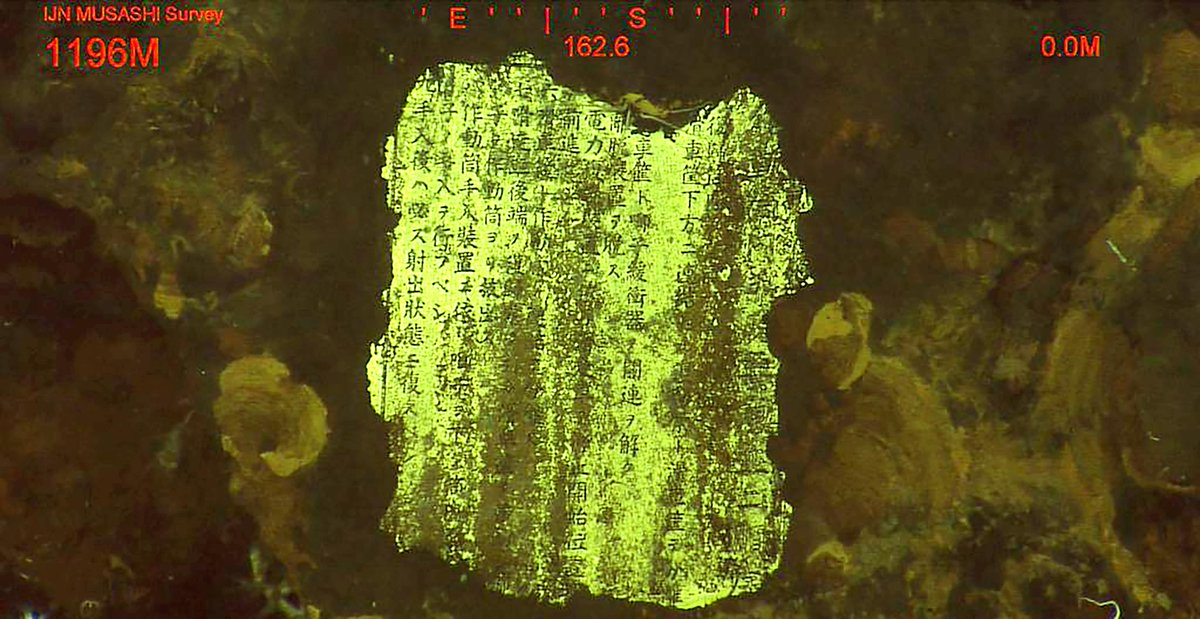 武蔵から見つかった何かの取説。翻訳募集中とのこと。 http://t.co/5JuPONMfjv