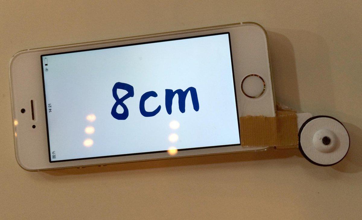 今までなかったのが不思議と思えるコロコロプラグ。スマートフォンのイヤホンジャック(正確にはマイク)に差し込んで転がすと、その距離がわかるデバイス。 #I2015 http://t.co/1tLY3WZR2C
