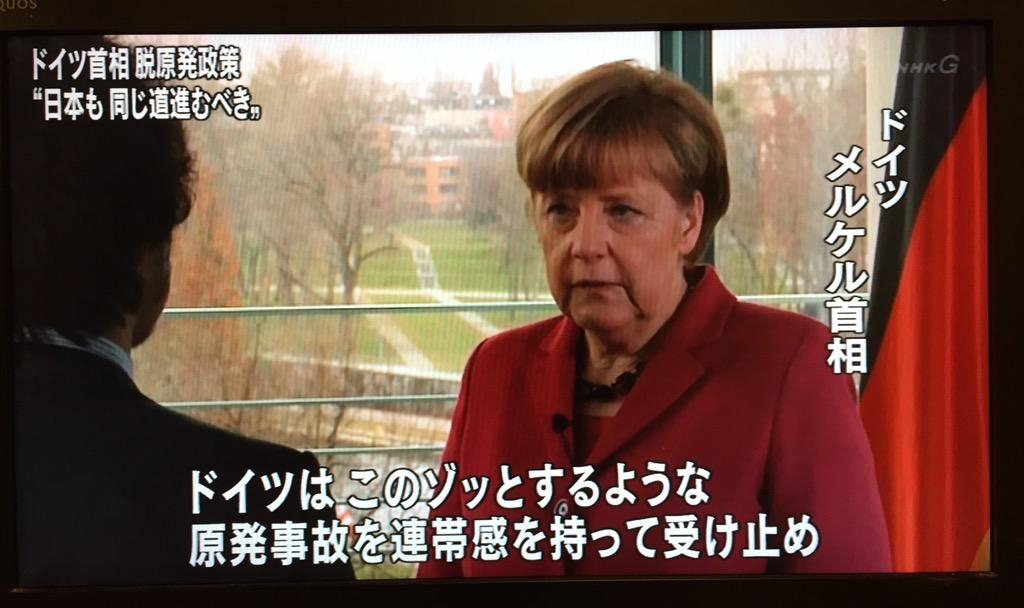 NHKニュース 10:50 日本訪問予定のドイツ、メリケル首相は「日本はドイツと同じ脱原発の道を進むべきだと話したと報道しました。安倍とは天地ほどの差を感じる。大人と幼稚園。 http://t.co/EFFYkiGAZc