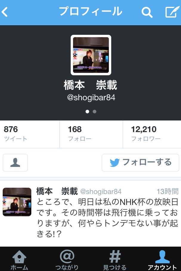 NHK杯準決勝でハッシーの二歩が話題になっておりますが、ここで橋本八段ご本人のツイートをご覧ください。 #将棋 http://t.co/yZ1dMP4efE