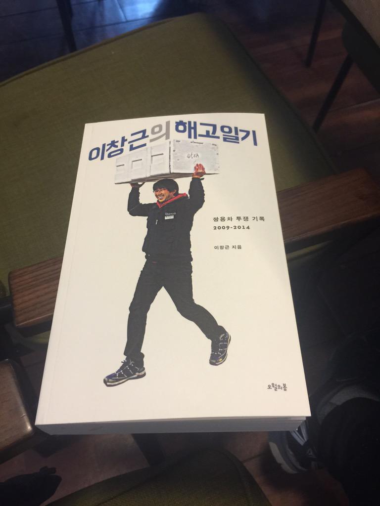 내가 할수 있는일...힘내라 이창근 김정욱 응답하라 쌍차. http://t.co/NzTebpanix
