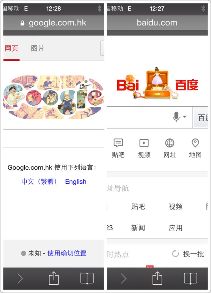 Ouch. RT @niubi: RT @LiYuan6: Google vs. Baidu. Definitions and expectations of women. Can't be more different. http://t.co/6W7BcoW57v