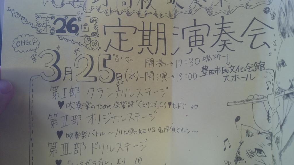 豊田で仕事でした!詳しくはまたblogに書きます!ありがとうございます! 会場にいた豊野高校吹奏楽部のメンバーと仲良くなり告知します! 3月25日「定期演奏会」開場17時30分・開演18時。 皆さん皆の演奏会見に行ってください! http://t.co/SzKwj9fqrM