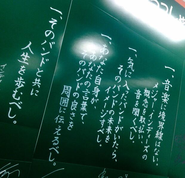 タワレコ八王子店に書いてあった教訓が素晴らしかった。 http://t.co/rc6PPo3HKa