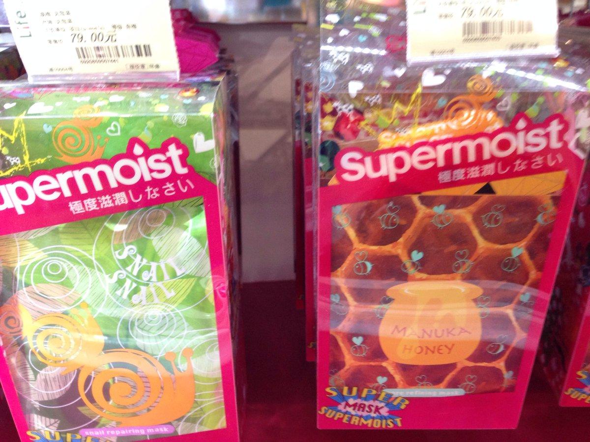 これ初めてみた。「SuperDry 極度乾燥しなさい」に喧嘩売ってるとしか思えない 「SuperMoist 極度滋潤しなさい」 ちなみにフェイスマスクどす。@ City Super http://t.co/t5639VoBrn