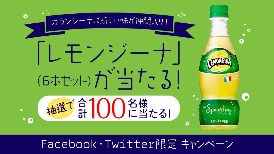 【Twitterで今すぐ応募】「レモンジーナ」発売記念キャンペーン♪ 抽選で合計100名様に「レモンジーナ」6本セットが当たります!⇒ http://t.co/ZordFq1jsW http://t.co/GaVszFzRHg